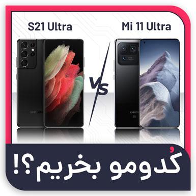 Mi 11 ultra vs S21 Ultra